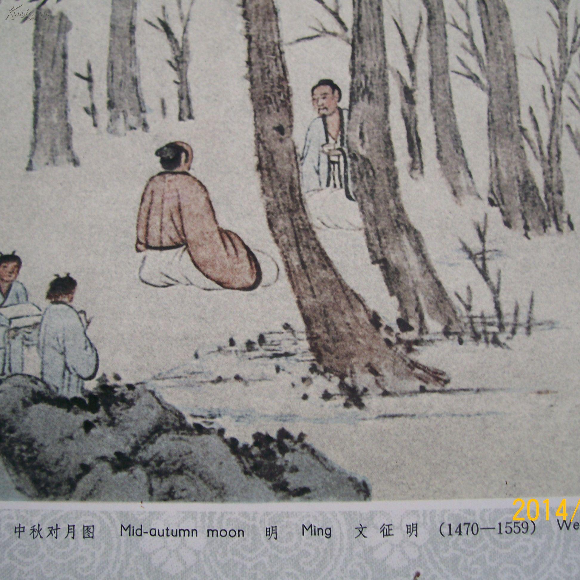 【图】挂历(1981)中国古画图片