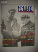 创刊号  《新周刊》