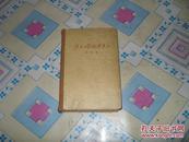 1959骞� 绮捐鎻掑浘鏈�愰槼鍏夌伩鐑傜収澶╁北銆戠ⅶ閲庤憲
