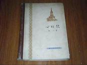 《心的歌》著名作家 靳以 签名本,精装,1957年一版一印仅1500本  【 保真】