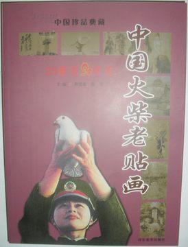 中国火柴老贴画(20世纪90年代)图片