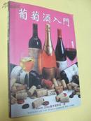 葡萄酒入门_       KEVIN ZRALY/刘钜堂(译) 大32开本