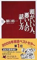 头がいい人、悪い人の话し方 PHP新书) 新书 – 2004/7/2 绝版品质品相好书热点