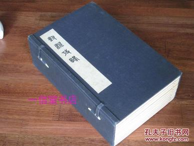 《封泥考略》1函10册全 1974年 初版 线装影印本