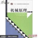 机械原理(第8版)9787040370683作/译者:孙桓、陈作模、葛文杰 出版社:高等教育出版社