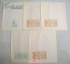 满洲国空白图案信笺五张(图案:辽阳的白塔、抚顺炭矿事物所、市街全景)