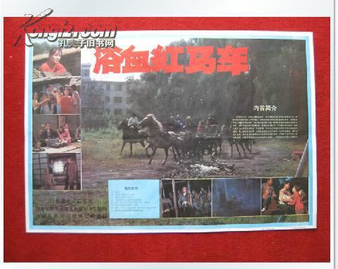 老电影海报《浴血红马车》北京电影学院青年电影制片厂摄制 好品图片