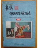 杨鸣中国极限明信片藏品图录(珍藏版)
