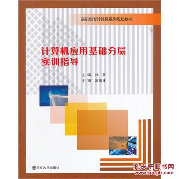 【图】计算机指导价格分层1实训应用英语教研室集体备课活动记录_基础:16.图片
