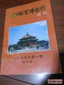 沈阳故宫博物院院刊(1995年第1期)创刊号