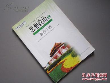 人教版高中思想政治教材必修2政治生活高中课本教科书图片