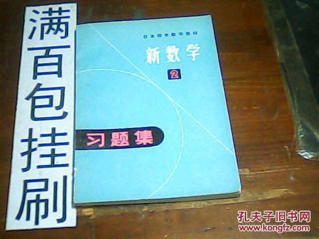 【图】日本初中数学教材 -新数学(2)_价格:5.00