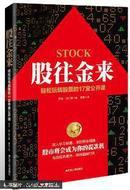 股往金来--轻松玩转股票的17堂公开课 西门斯,景芳 投资理财 证券/股票投资理财