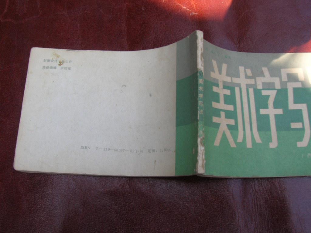 【图】美术字写法_价格:1.00图片
