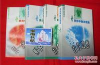 余光中散文选集(1-4卷):左手的缪斯、听听那冷雨、青青边愁、凭一张地图。1997年一版一印。品好,非馆藏。A45