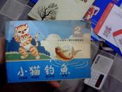 小学语文第一册中童话寓言 2 <小画辑> << 小猫钓鱼 >>