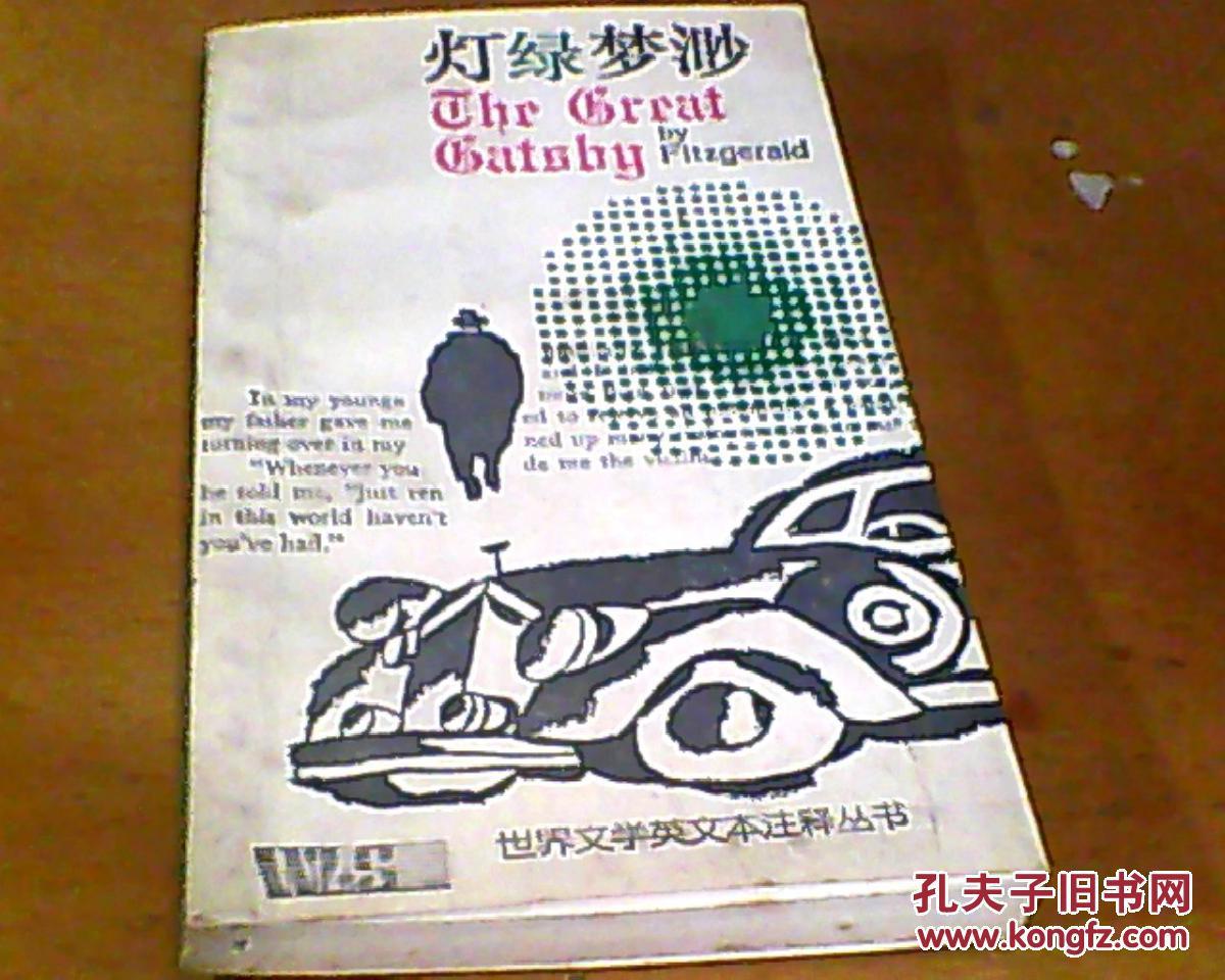 【图】灯绿梦渺 ---世界文学英文本注释丛书【
