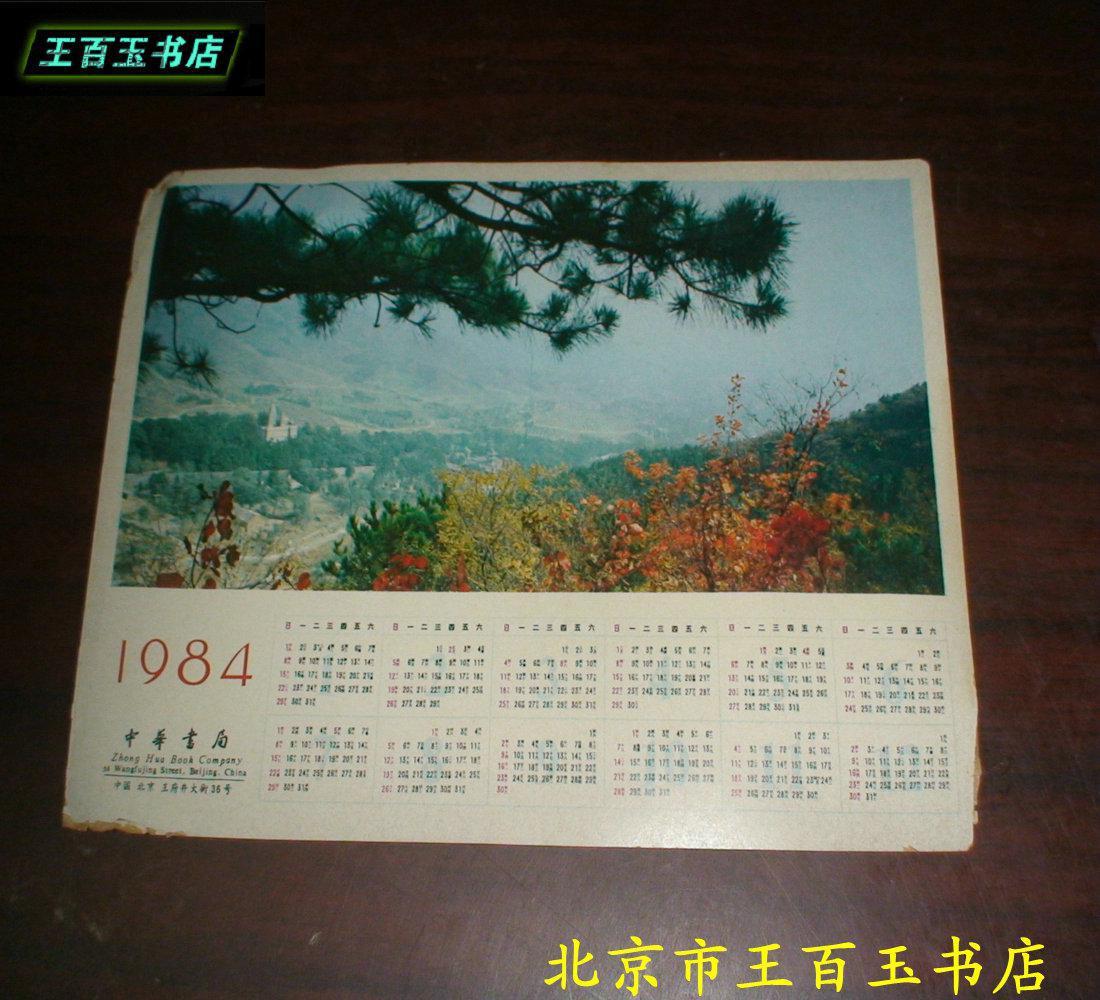 1984年日历 中华书局日历 一张图片