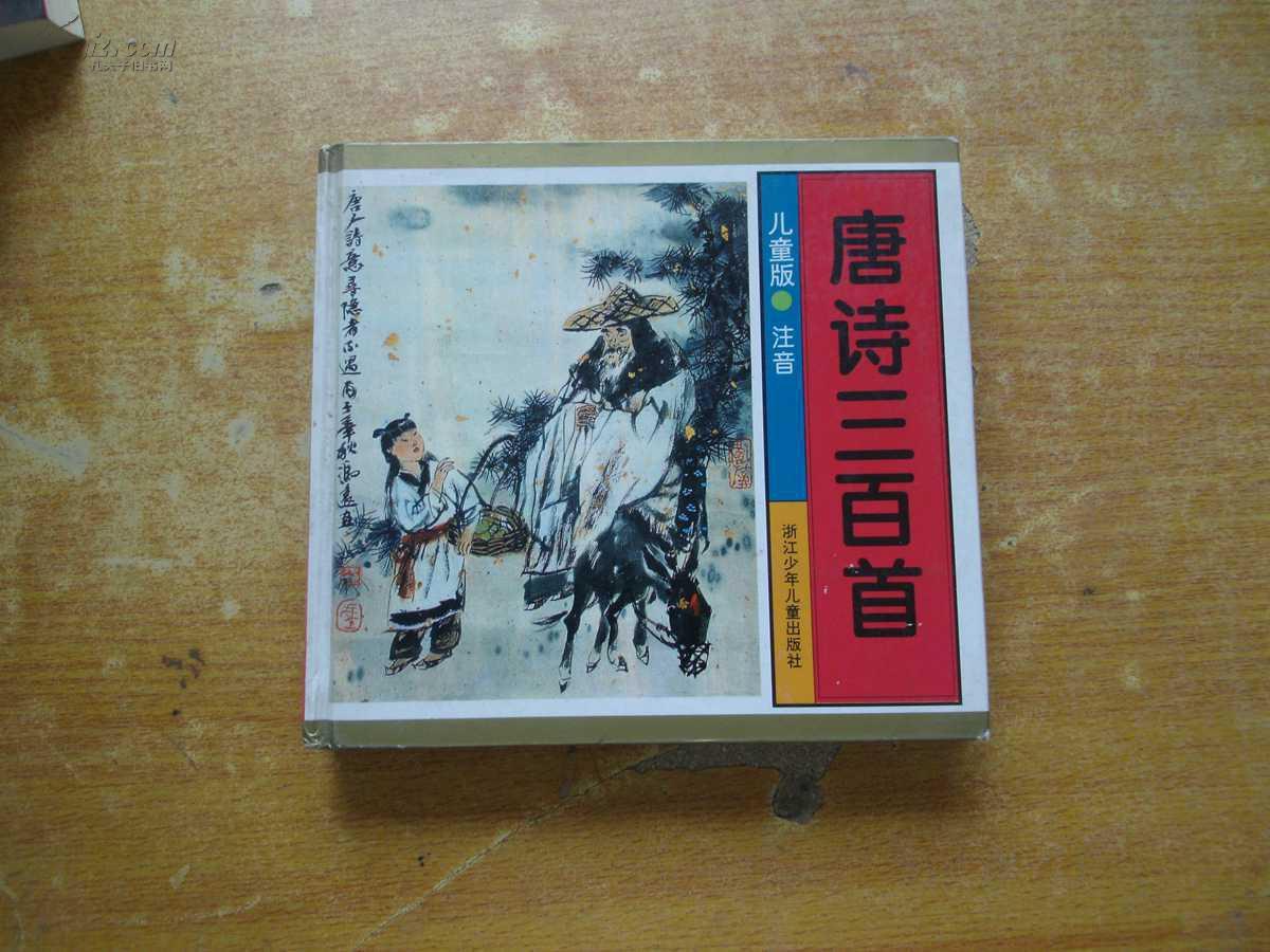 【图】唐诗三百首 儿童版