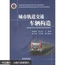 高等职业教育城市轨道交通车辆专业系列规划教材:城市轨道交通车辆构造