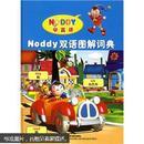 Noddy双语图解词典【正版新书】