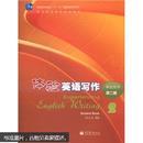 体验英语写作(学生用书·第2版)(附光盘1张)正版
