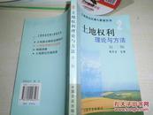 土地权利理论与方法(第二版)