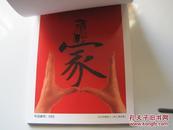善行河北 第二届河北省公益广告创意设计大赛终评作品