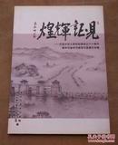 美术画册《庆祝中华人民共和国成立六十周年潮州市瀛州书画院书画展作品集》.