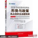 2016考研思想政治理论形势与政策热点剖析及命题预测