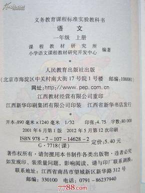 小学语文教材人教版课本1.一年级上册 人民教育出版社图片