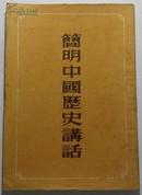 孤本,1953年开明书店出版,叶蠖生著《简明中国历史讲话》