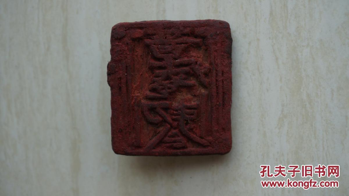 """清嘉庆道教""""急急如律令""""木制符印"""