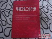 环境卫生工作手册