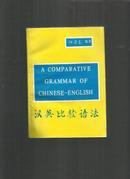 汉英比较语法 增订本