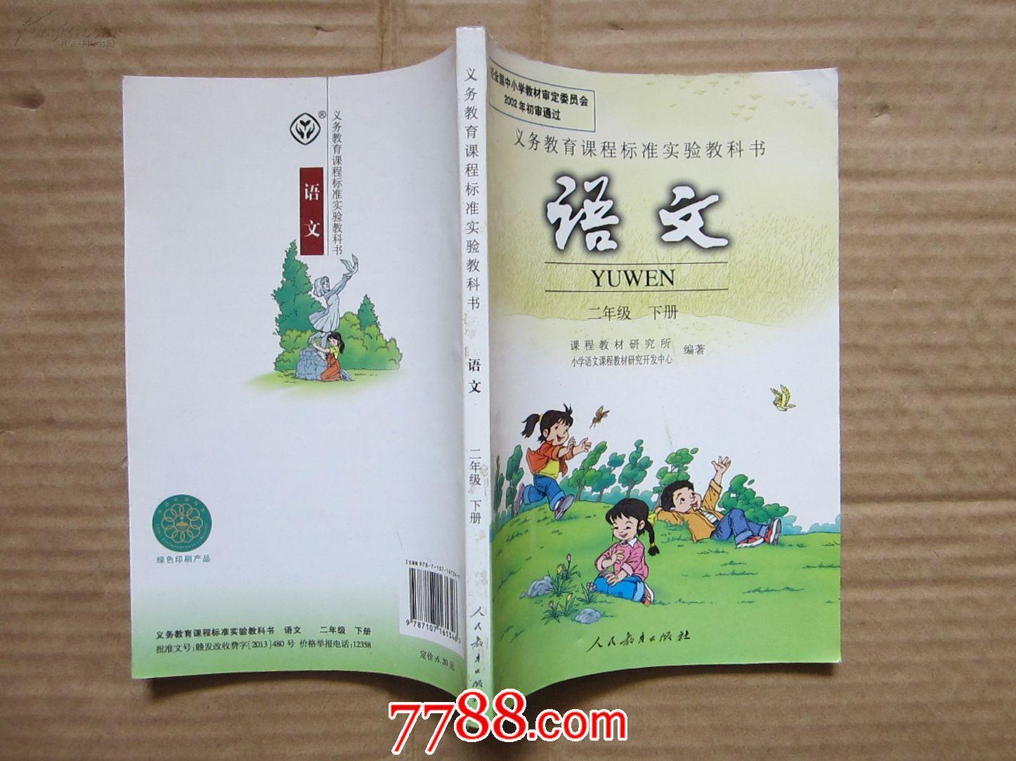 人教版二年级下册语文书书中的一副春联图片
