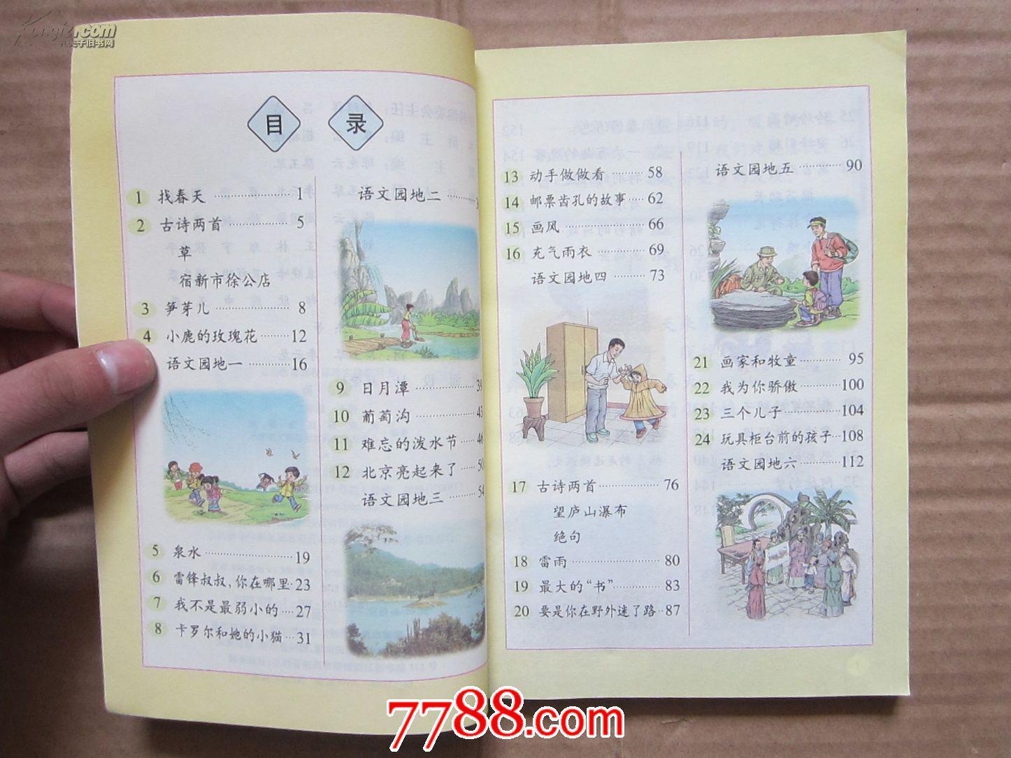 人教版二年级语文下 人教版语文电子课本 五下语文书人教版 老人教版 图片