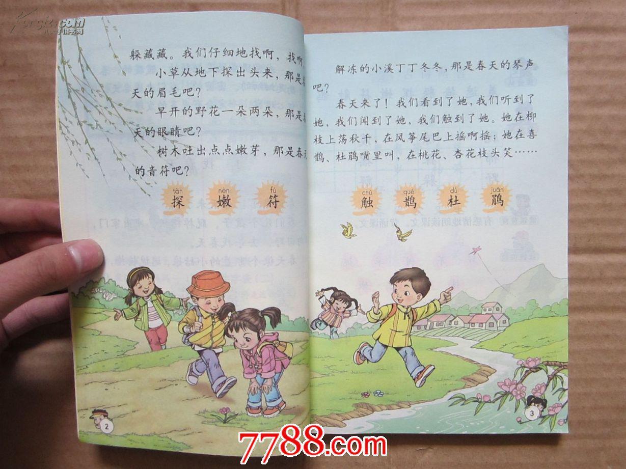 小学语文教材人教版课本2.二年级下册 人民教育出版社图片