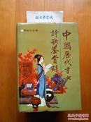 《中国历代才女诗歌鉴赏辞典》张元和签赠本(合肥张家十姐弟.张宇和旧藏)