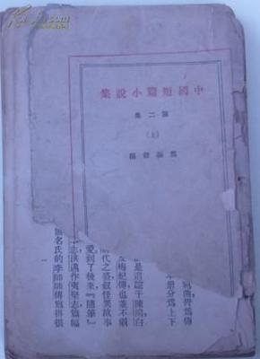 中国短篇小说集-第二集上册(民国二十二年十一月国难后第一版)/货号:A2014-3-27-3