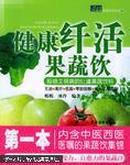 健康纤活果蔬饮