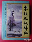 东北文献辞典