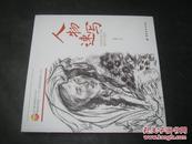 人物速写 36 金泰洪 中国纺织出版社.