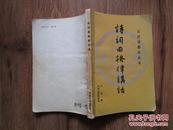 吴丈蜀签赠盖印本《诗词曲格律讲话》 (送给武汉《书法报》创始人之一曹立坚的)一版一印 包快递