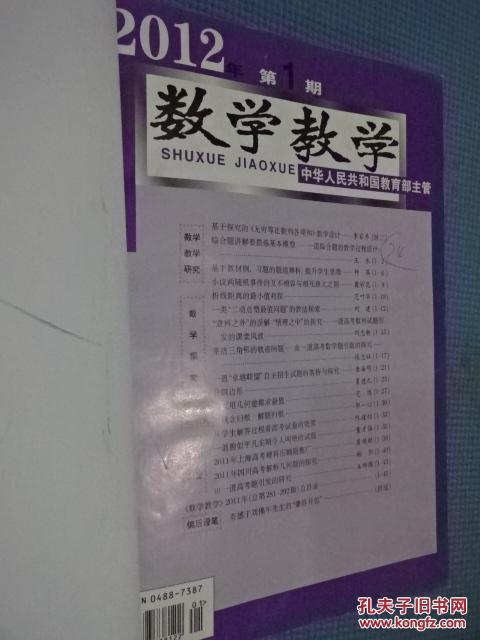 【图】数学教学 2012年第1-12期精装合订本 (