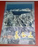 中国.长白山 风光明信片10张