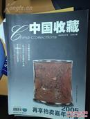 《中国收藏》2005.05;95页