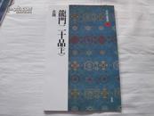 《中国法书选20   龙门二十品上》二玄社  (正版 日本货源)