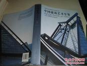 2009中国建筑艺术年鉴