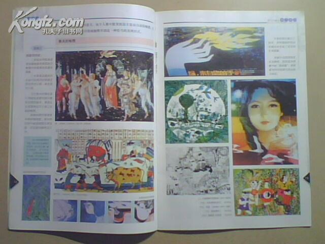 验教科书——美术(七年级图片